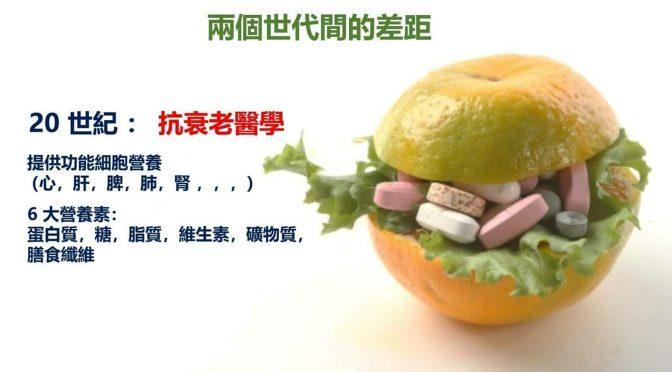 健康新知分享