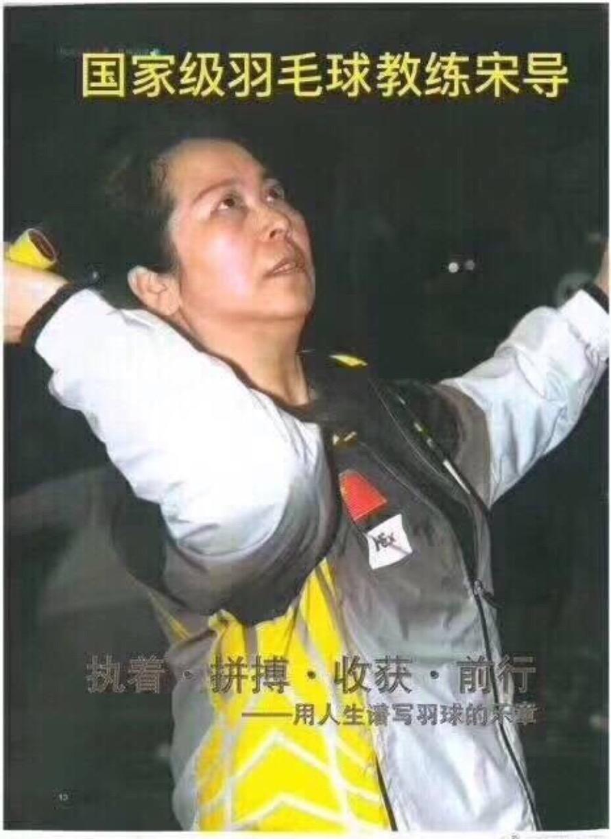 【婕斯人物】国家级羽毛球教练——宋庆华