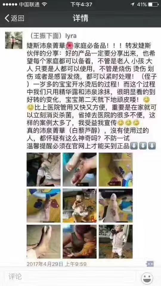 【婕斯】沛泉菁华 + 精华素 — 修理 烫伤 ,效果特好,不留疤痕