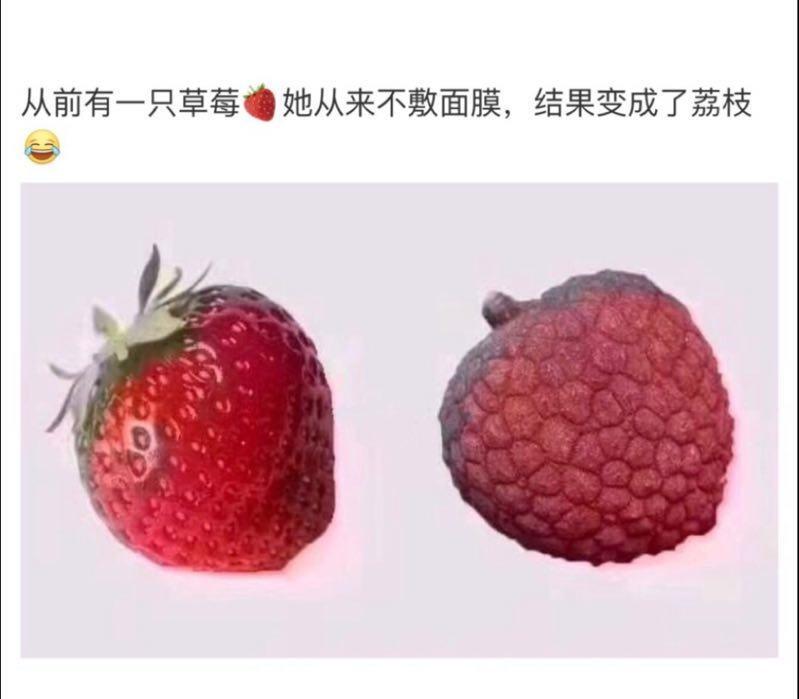 昨天看到一句话: 从前有一只草莓、她从来不敷面膜、结果变成了荔枝