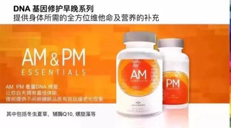 AMPM-矿物质类|人体生命之本:钙