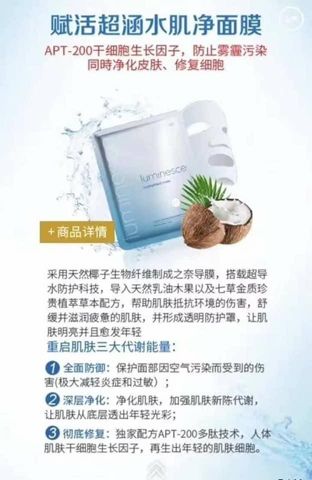 使用Luminesce HydraShield面膜,将您的护肤品变成最佳的自我护理