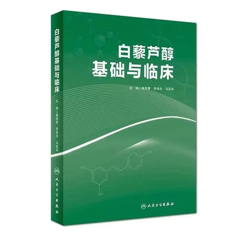 人民卫生出版社|新书《白藜芦醇基础与临床》