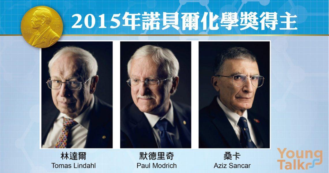诺贝尔化学奖 – 细胞DNA损伤修复