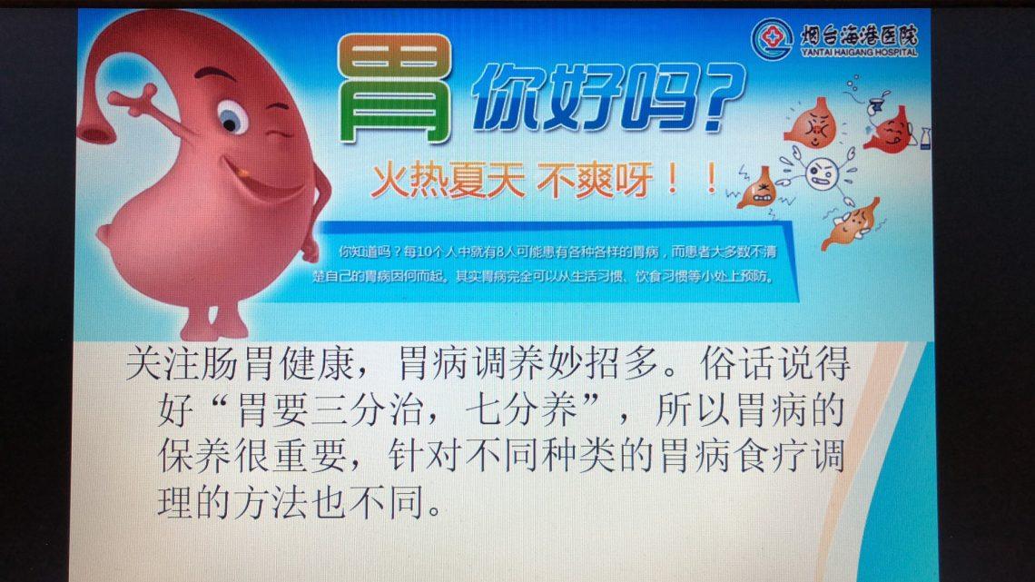 消化系统– 胃病的调理