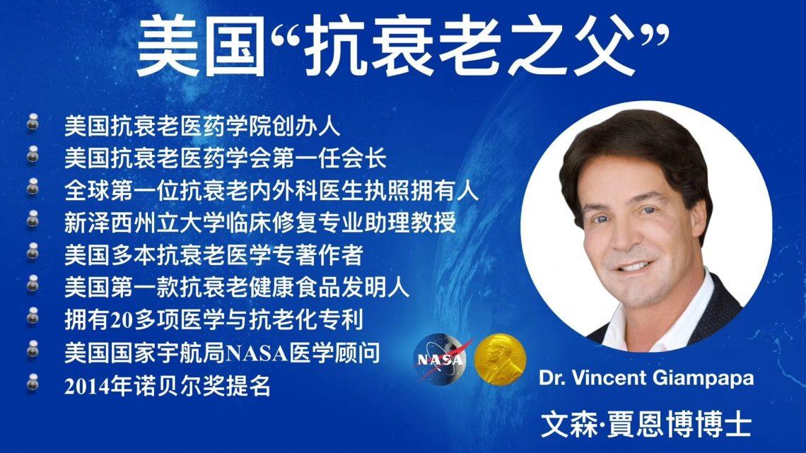 国际钻石之旅Nina Nie采访蒋帕帕博士关于AmPm科学原理
