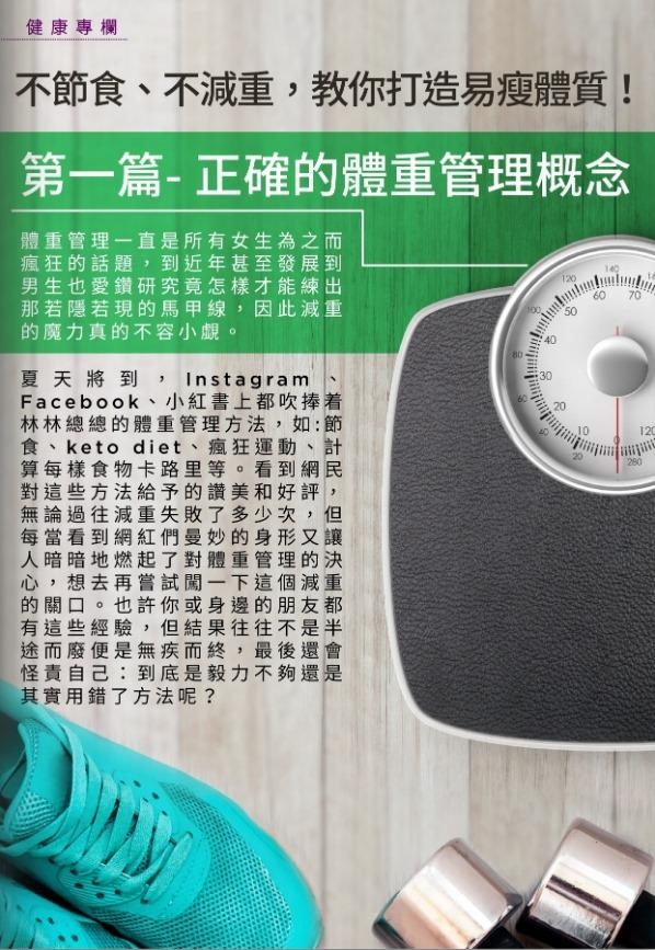 正确的体重管理概念