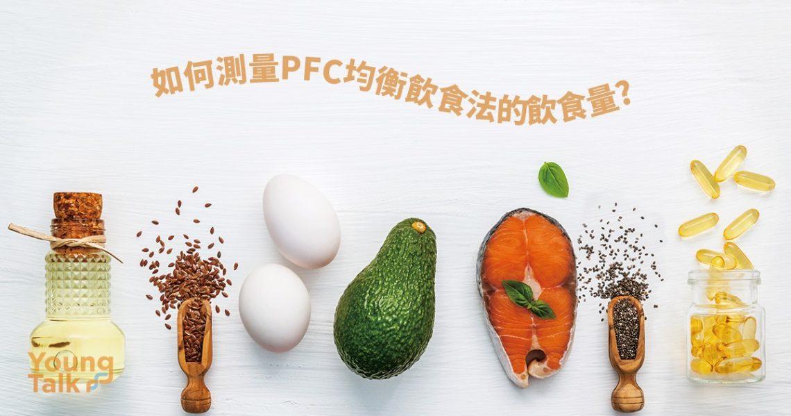 如何测量PFC均衡饮食法的饮食量呢?