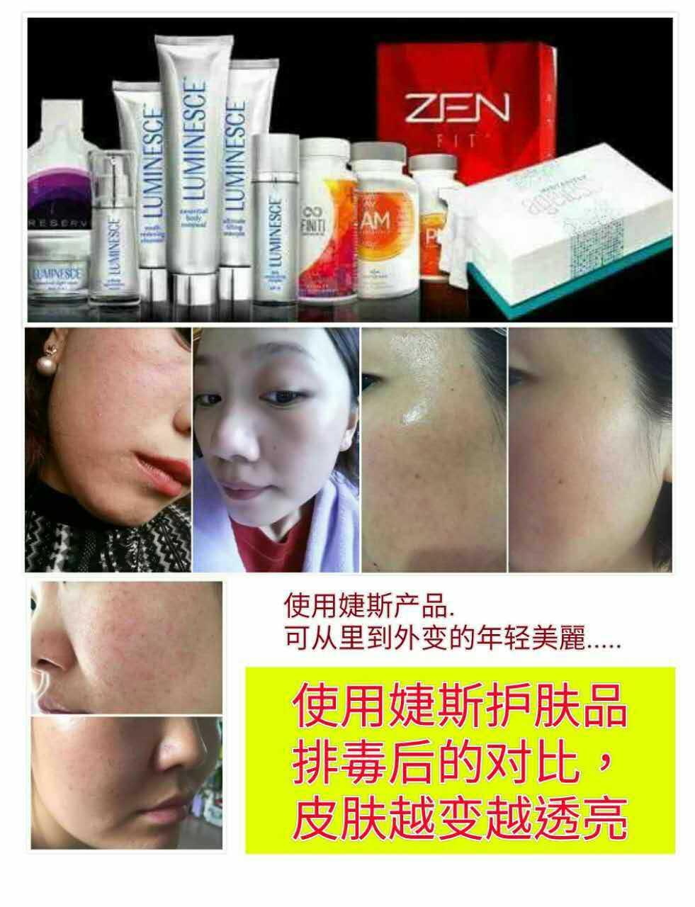 使用LUMINESCE之后,如果你的脸上红肿痒是排毒过程必经之路。