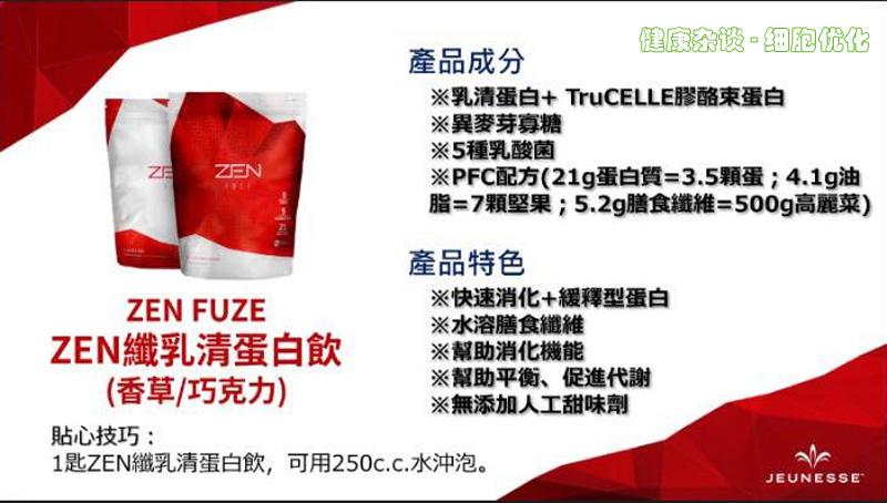 Zen fuze到底好在哪里?和其它的蛋白粉比较有什么不同