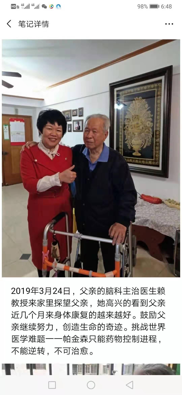 广州会员以日志的方式,记录下了八十多岁父亲患严重的帕金森病康复过程!
