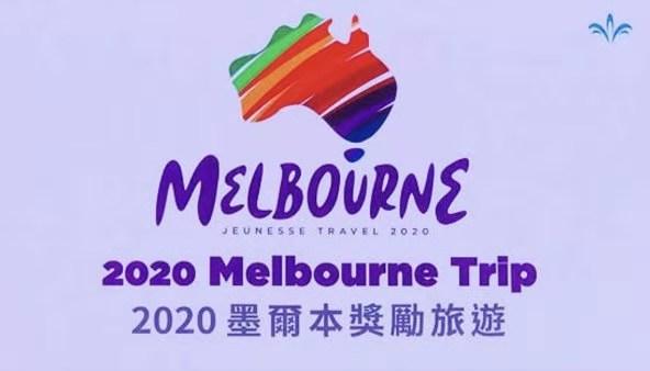 大中华地区:三大优惠活动:十周年年会套餐、2020奖励旅游、1美元入会!!!
